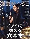 東京カレンダー 2017年 09 月号