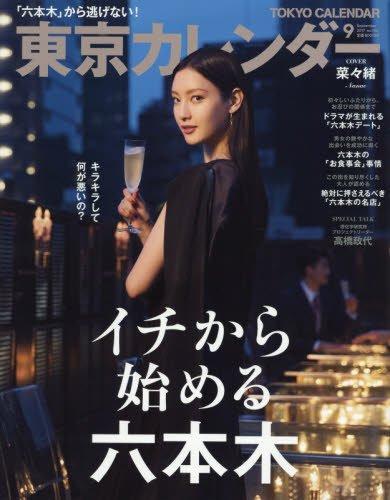 東京カレンダー 2017年 09 月号 [雑誌]
