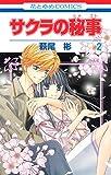 サクラの秘事 2 (花とゆめコミックス)