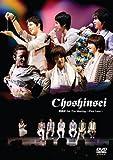 超新星1stFan Meeting ~First Love~ [DVD]