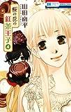 桜の花の紅茶王子 4巻 ドラマCD付き初回限定版 (花とゆめコミックス)
