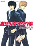 妄想少女オタク系 4 (アクションコミックス)