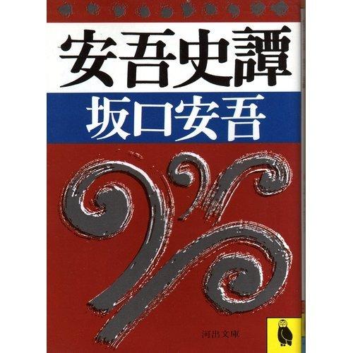 安吾史譚 (河出文庫)の詳細を見る