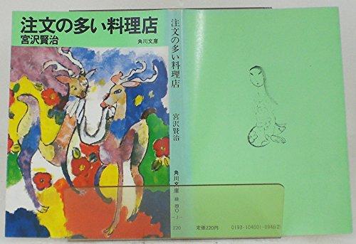 注文の多い料理店―他八篇 (1956年) (角川文庫)の詳細を見る