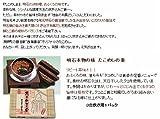 明石産 たこめしの素セット 3合炊用×3個