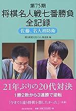 【第75期】将棋名人戦 七番勝負全記録『佐藤、初防衛』
