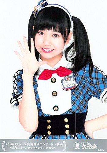 【長久玲奈】 公式生写真 AKB48 同時開催コンサートin横浜 決起集会 1種コンプ