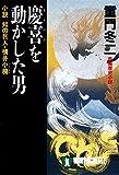 慶喜を動かした男―小説 知の巨人・横井小楠 (祥伝社文庫)