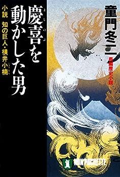 [童門冬二]の慶喜を動かした男―小説 知の巨人・横井小楠 (祥伝社文庫)