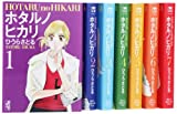 ホタルノヒカリ 漫画文庫 全7巻 完結セット (講談社漫画文庫)