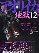 アオリイカ地獄 12 Let's go far away!!遠征マニアたちの極上ア (別冊つり人 Vol. 346)