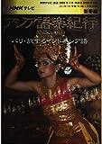 NHKテレビアジア語楽紀行―バリ・旅するインドネシア語 (語学シリーズ) 画像