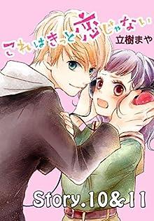 これはきっと恋じゃない 分冊版(5) (なかよしコミックス)