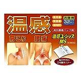 【第3類医薬品】温感ユーシップMS 32枚