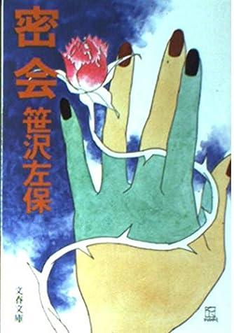 密会 (文春文庫 (238‐10))