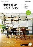 中古を買ってリノベーション by suumo(バイ スーモ) 2019 Autumn&Winter (リクルートムック)