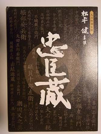 忠臣蔵 2010年 御園座公演舞台パンフレット 松平健・紺野美沙子・長谷川稀世