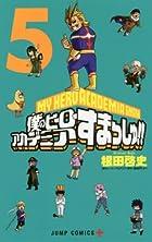 僕のヒーローアカデミア すまっしゅ!! 第05巻