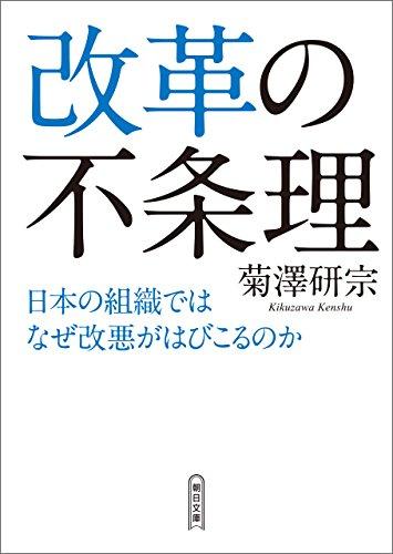改革の不条理 日本の組織ではなぜ改悪がはびこるのか (朝日文庫)