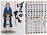 ばらかもん コミック 1-8巻セット (ガンガンコミックスONLINE)