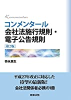 コンメンタール会社法施行規則・電子公告規則〔第2版〕