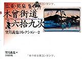 広重・英泉木曾街道六拾九次―望月義也コレクション〈2〉
