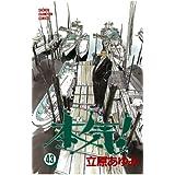 本気! 43 (少年チャンピオン・コミックス)