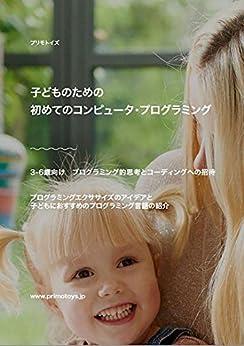 [プリモトイズ ジャパン]の子どものための初めてのコンピュータ・プログラミング: 3-6歳向け プログラミング的思考とコーディングへの招待 (プログラミング入門書)