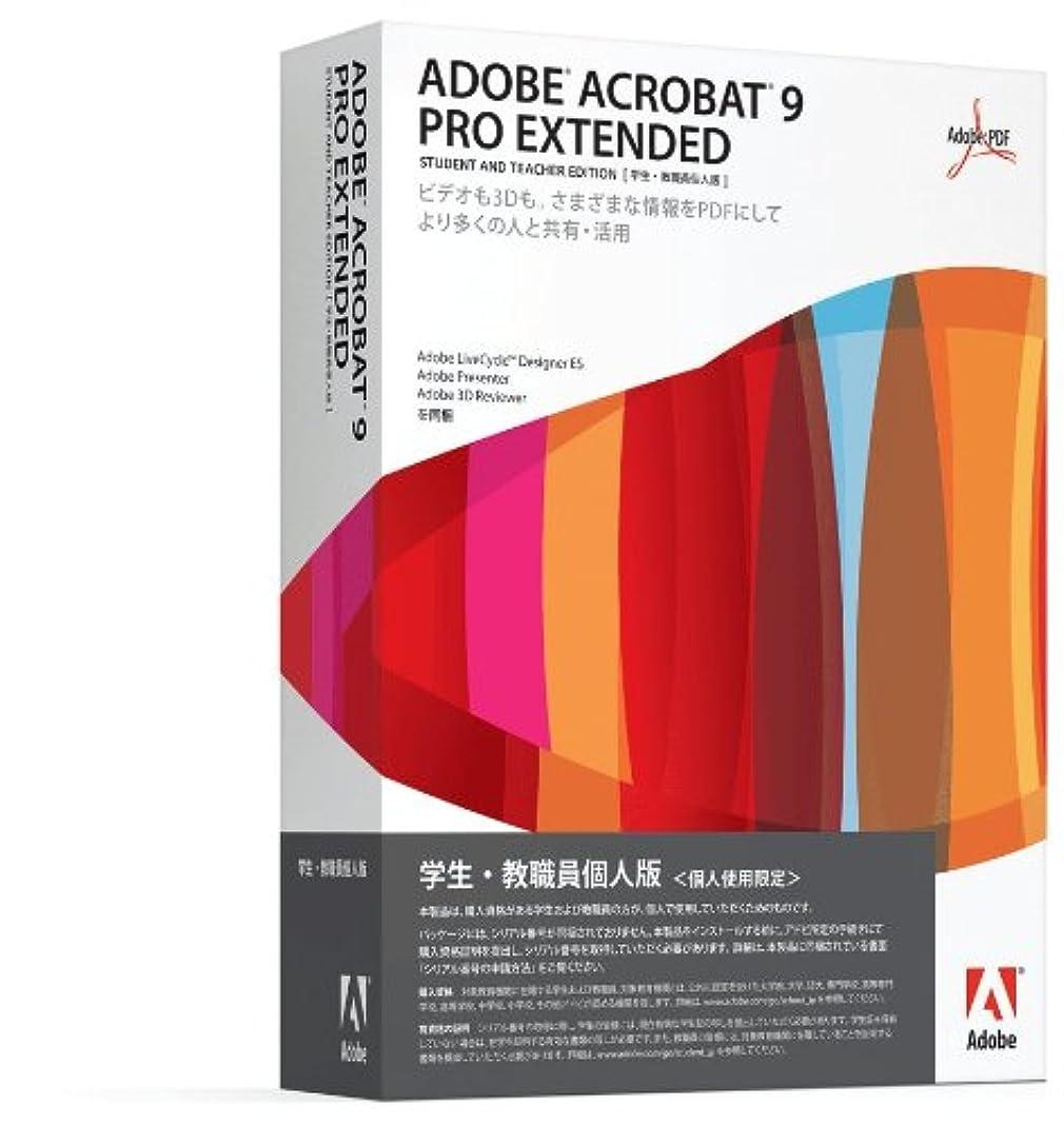 負荷してはいけない浸漬学生?教職員個人版 Adobe Acrobat Pro Extended 9.0 日本語版 Windows版 (要シリアル番号申請)