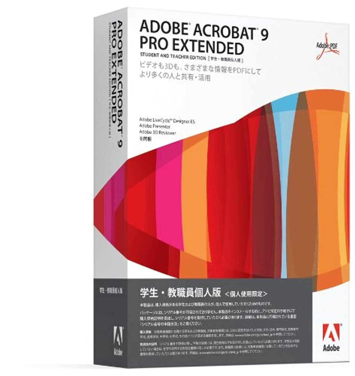 九飛躍スケート学生?教職員個人版 Adobe Acrobat Pro Extended 9.0 日本語版 Windows版 (要シリアル番号申請)