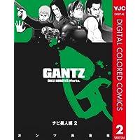 GANTZ カラー版 チビ星人編 2 (ヤングジャンプコミックスDIGITAL)