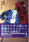 実録 ヤクザという生き方 (宝島社文庫)