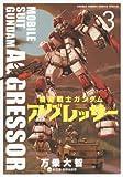 機動戦士ガンダム アグレッサー 3 (少年サンデーコミックススペシャル)
