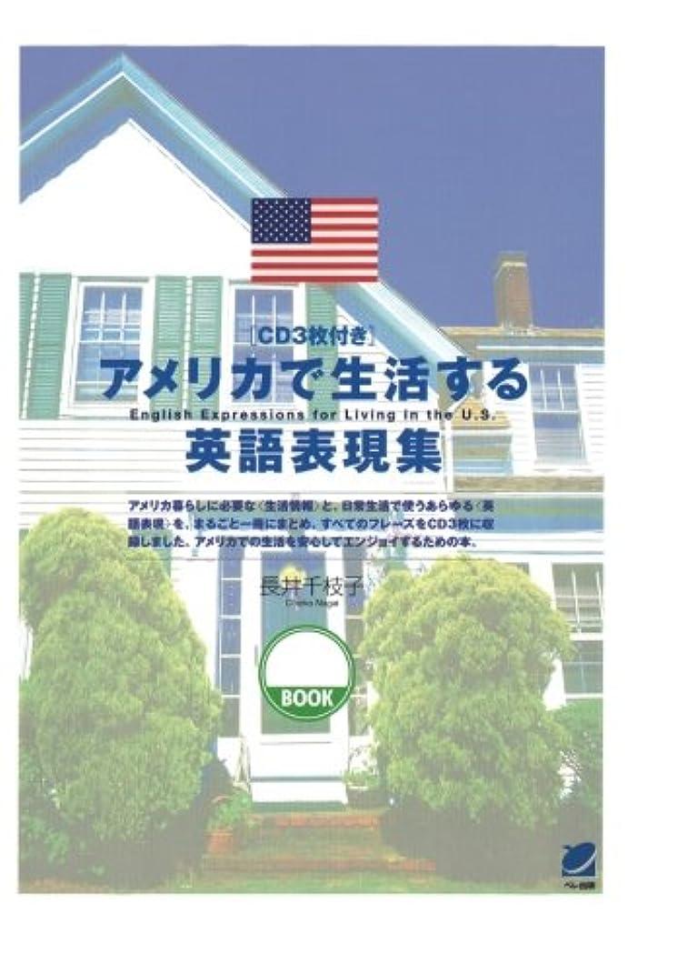 球状正確鉄アメリカで生活する英語表現集(CDなしバージョン)