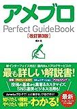 アメブロ Perfect GuideBo...