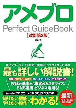 [榎本 元]のアメブロ Perfect GuideBook 改訂第3版
