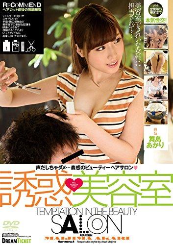 誘惑美容室 舞島あかり [DVD]