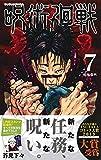 呪術廻戦 7 (ジャンプコミックス) 画像