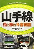 山手線 街と駅の今昔物語: 日本の大都会・東京の懐かしい姿がよみがえる!