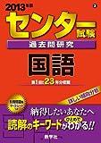 センター試験過去問研究 国語 (2013年版 センター赤本シリーズ)