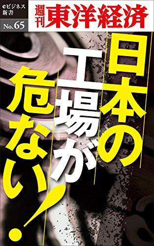 日本の工場が危ない!―週刊東洋経済eビジネス新書No.65の詳細を見る