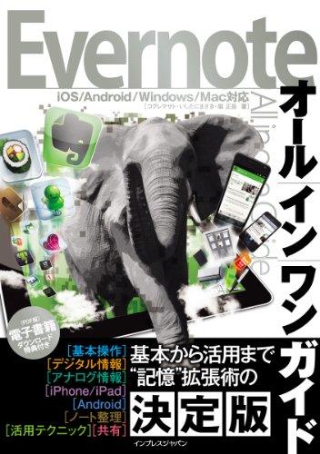 【大阪】「Evernoteオールインワンガイド」発売記念イベント開催します!