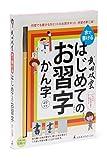 武田双雲 水で書けるはじめてのお習字 かん字