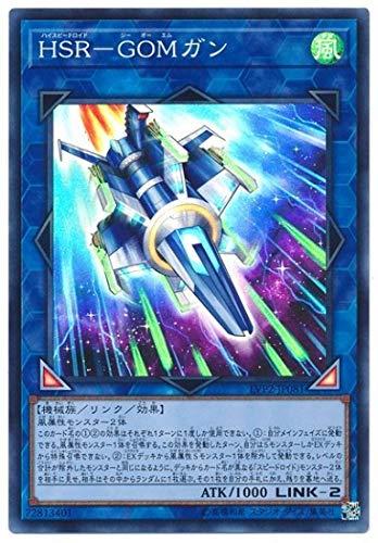 遊戯王/第10期/LVP2-JP081 HSR-GOMガン【スーパーレア】