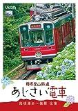 箱根登山鉄道 あじさい電車 箱根湯本~強羅 往復 [DVD]