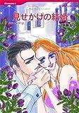 見せかけの結婚 (ハーレクインコミックス)