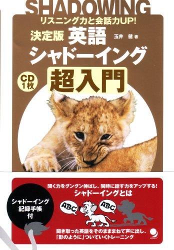 決定版 英語シャドーイング[超入門]【CD付】の詳細を見る
