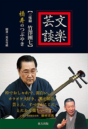 文楽芸談: 三味線 竹澤團七 橋寿のつぶやき