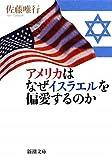 アメリカはなぜイスラエルを偏愛するのか (新潮文庫) 画像