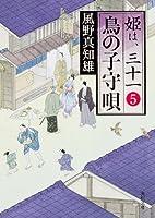 鳥の子守唄  姫は、三十一 5 (角川文庫)
